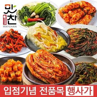 [입점기념 전품목 행사가] 맛찬 배추김치 포기김치 총각김치 5kg/10kg