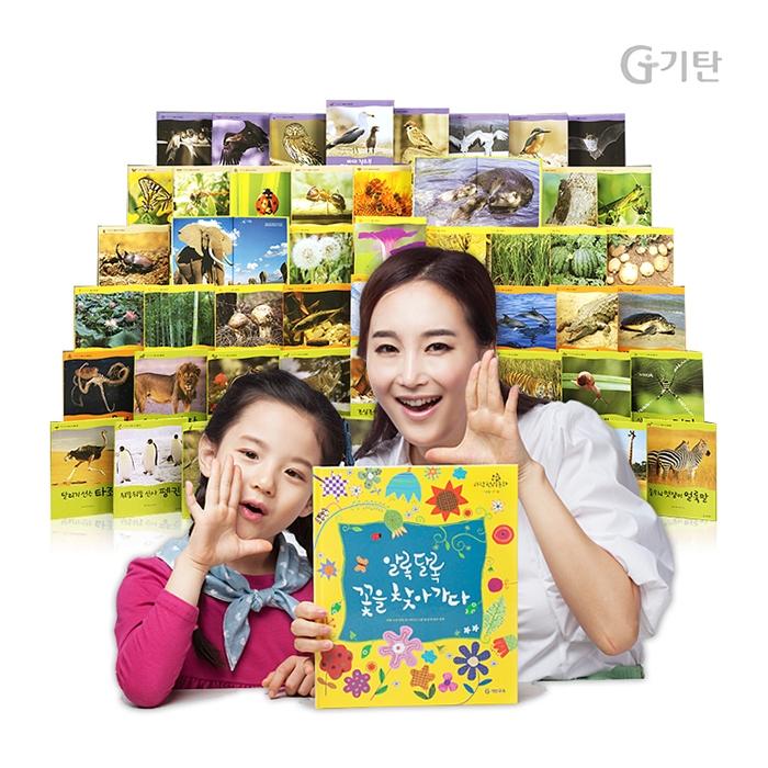 [기탄교육] 새학기맞이 권당 1천원대 기탄 베스트 전집 49종
