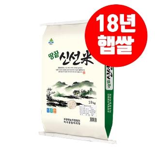 [18년햅쌀][슈퍼마트] 신선미 해남 땅끝 쌀 10kg 현미