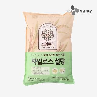 [슈퍼마트]CJ백설 자일로스하얀설탕2KG