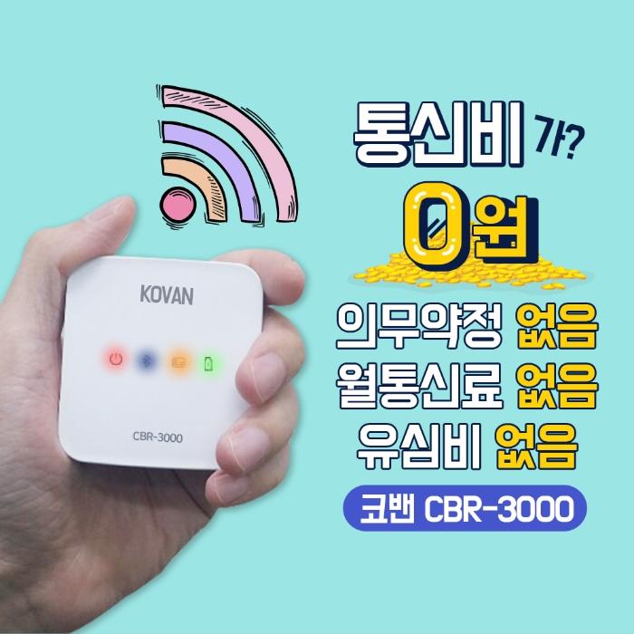 [코밴] 블루투스 이동식 배달 스마트폰카드결제기 CBR-3000