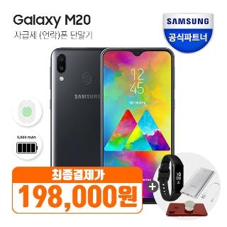 삼성전자 [삼성] 갤럭시 M20 자급제폰 미개봉 새상품 SM M205N 스마트폰의 새로운 바람