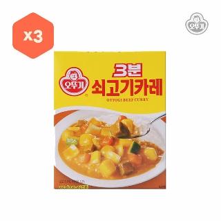 [슈퍼마트] 오뚜기 3분 쇠고기카레 200g *3