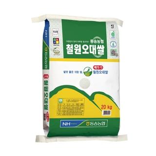 [19년산 햅쌀] 동송농협 철원오대쌀 20kg