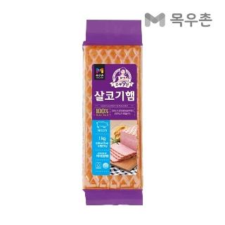 [슈퍼마트] 목우촌 주부9단 살코기햄 1kg