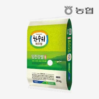 [슈퍼마트] 한수위 파주쌀 임진강쌀 20kg