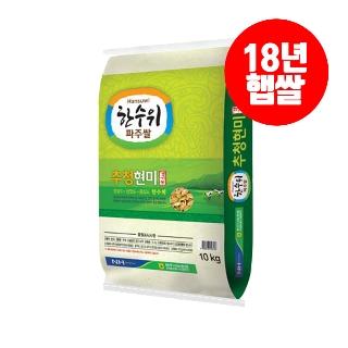 [티몬균일가] 한수위 파주쌀 추청현미 10kg